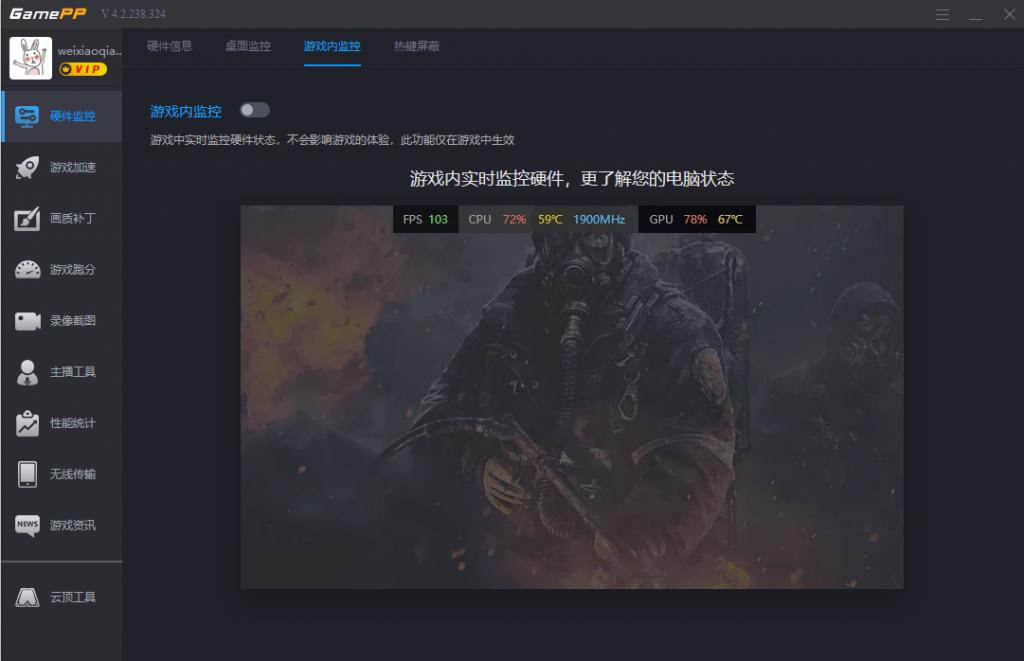 怪物猎人online怎么在游戏中显示显卡温度(GPU温度)?