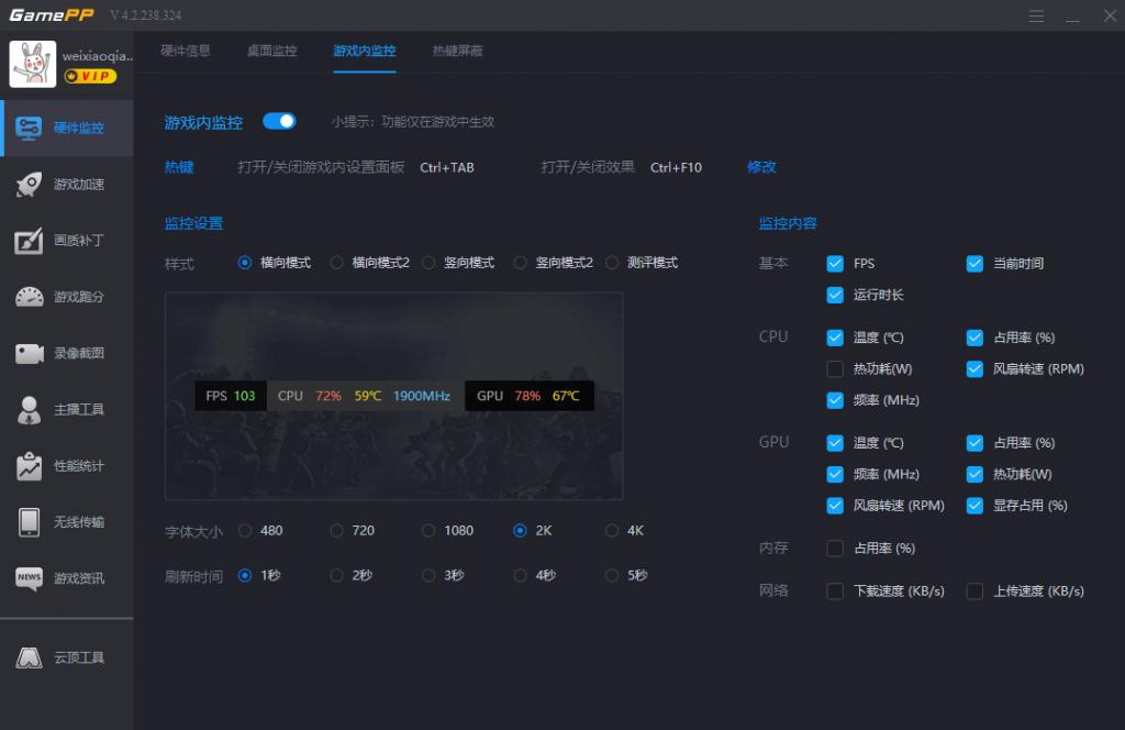 彩虹六号怎么在游戏中显示CPU风扇转速?