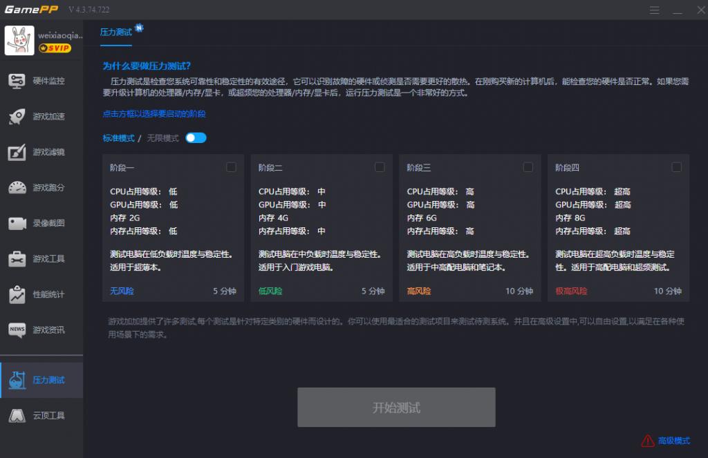 游戏加加电脑性能测试工具
