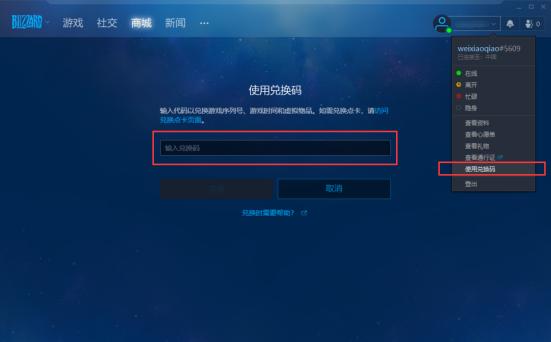 暴雪战网游戏安装+激活流程