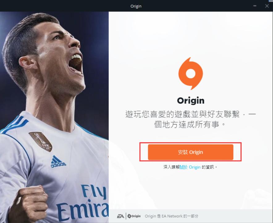 Origin游戏平台激活+安装教程