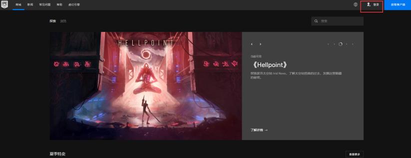 Epic平台游戏激活+安装教程