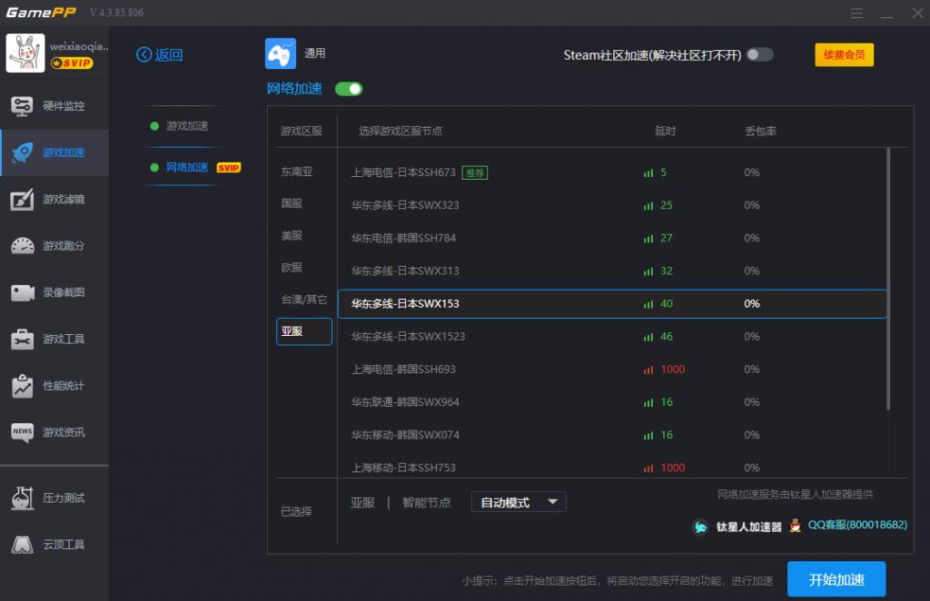 游戏加加特色功能:优化网络,加速游戏