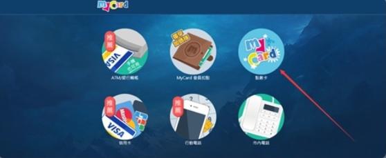 暴雪战网平台卡密Mycard激活方式及流程