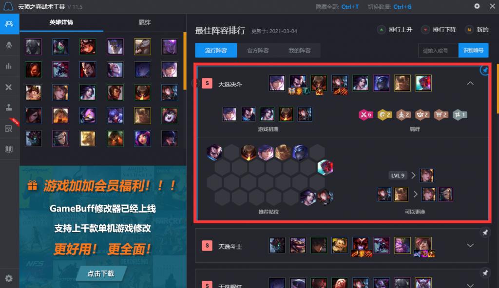 云顶之弈最新阵容11.4&11.5版本推荐-天选决斗