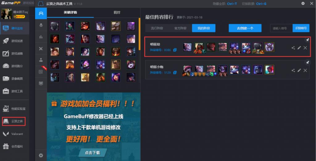 云顶之弈11.6版本更新,刺客加强或将再度崛起