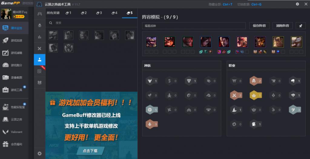 云顶之弈11.7版本更新,福星加强赌狗时代来临