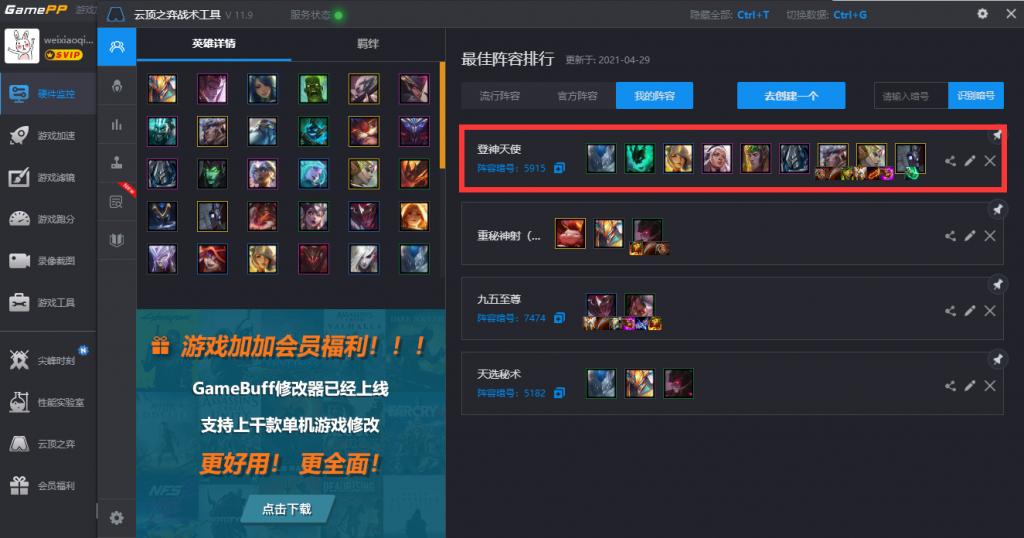 云顶之弈S5最新阵容推荐登神天使阵容强势上分