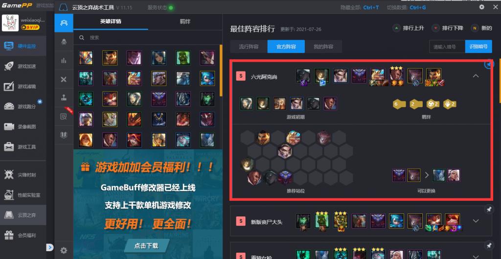 云顶之弈S5.5赛季11.15版本最新阵容推荐六光阿克尚